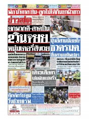 หนังสือพิมพ์ข่าวสด วันอาทิตย์ที่ 16 มิถุนายน พ.ศ.2562