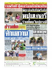 หนังสือพิมพ์ข่าวสด วันจันทร์ที่ 17 มิถุนายน พ.ศ.2562