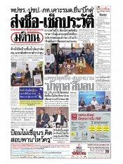 หนังสือพิมพ์มติชน วันเสาร์ที่ 15 มิถุนายน พ.ศ.2562