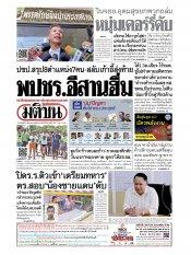 หนังสือพิมพ์มติชน วันอาทิตย์ที่ 16 มิถุนายน พ.ศ.2562