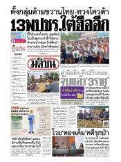 หนังสือพิมพ์มติชน วันจันทร์ที่ 17 มิถุนายน พ.ศ.2562