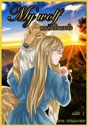 My wolf หมาป่าในดวงใจ เล่มที่ 1 ก่อนแรกพบ