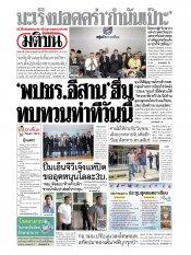 หนังสือพิมพ์มติชน วันอังคารที่ 18 มิถุนายน พ.ศ.2562