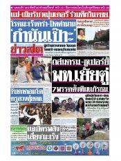 หนังสือพิมพ์ข่าวสด วันอังคารที่ 18 มิถุนายน พ.ศ.2562