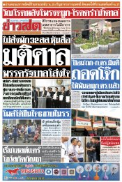 หนังสือพิมพ์ข่าวสด วันพฤหัสบดีที่ 27 มิถุนายน พ.ศ.2562