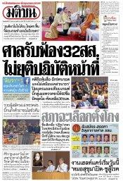 หนังสือพิมพ์มติชน วันพฤหัสบดีที่ 27 มิถุนายน พ.ศ.2562