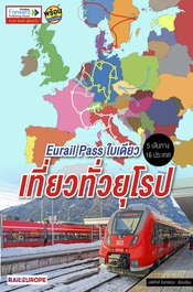 Eurail Pass ใบเดียวเที่ยวทั่วยุโรป