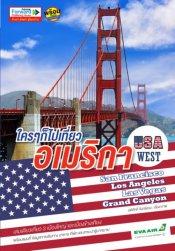 ใครๆก็ไปเที่ยวอเมริกา USA WEST