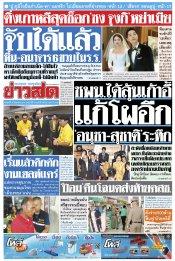 หนังสือพิมพ์ข่าวสด วันศุกร์ที่ 28 มิถุนายน พ.ศ.2562
