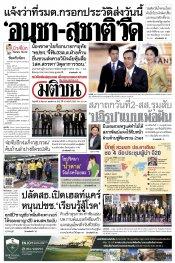 หนังสือพิมพ์มติชน วันศุกร์ที่ 28 มิถุนายน พ.ศ.2562