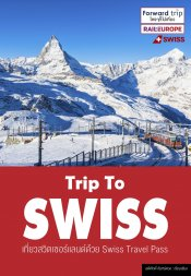 Trip To SWISS เที่ยวสวิตเซอร์แลนด์