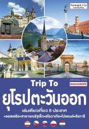 Trip To ยุโรปตะวันออก เล่มเดียวเที่ยว 5 ประเทศ ออสเตรีย สาธารณรัฐเช็ก สโลวาเกีย โปแลนด์ ฮังการี