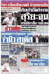 หนังสือพิมพ์ข่าวสด วันเสาร์ที่ 29 มิถุนายน พ.ศ.2562