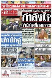 หนังสือพิมพ์ข่าวสด วันอาทิตย์ที่ 30 มิถุนายน พ.ศ.2562