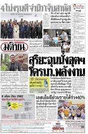 หนังสือพิมพ์มติชน วันเสาร์ที่ 29 มิถุนายน พ.ศ.2562