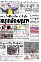 หนังสือพิมพ์มติชน วันอาทิตย์ที่ 30 มิถุนายน พ.ศ.2562