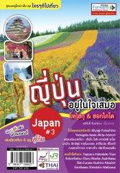 ญี่ปุ่นอยู่ในใจเสมอ เล่ม 3 ฮอกไกโด และ โทโฮกุ