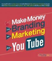 Make Money บวก Branding และ Marketing ด้วย YouTube