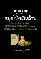 สมุดโน้ตเงินล้าน ธุรกิจ Low Content Publishing