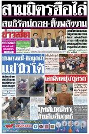 หนังสือพิมพ์ข่าวสด วันอังคารที่ 2 กรกฎาคม พ.ศ.2562
