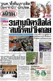 หนังสือพิมพ์มติชน วันอังคารที่ 2 กรกฎาคม พ.ศ.2562