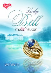 Lady Bell ตามรักกลับเวลา