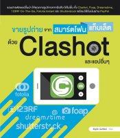 ขายรูปถ่ายจากสมาร์ตโฟน แท็บเล็ต ด้วย Clashot และแอปอื่นๆ