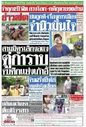 หนังสือพิมพ์ข่าวสด วันพุธที่ 3 กรกฎาคม พ.ศ.2562