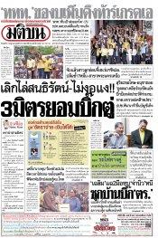 หนังสือพิมพ์มติชน วันพุธที่ 3 กรกฎาคม พ.ศ.2562