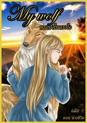my wolf หมาป่าในดวงใจ เล่มที่ 2 ช่วงชีวิต