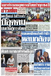 หนังสือพิมพ์ข่าวสด วันศุกร์ที่ 5 กรกฎาคม พ.ศ.2562