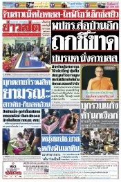 หนังสือพิมพ์ข่าวสด วันอาทิตย์ที่ 7 กรกฎาคม พ.ศ.2562