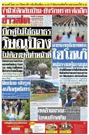 หนังสือพิมพ์ข่าวสด วันจันทร์ที่ 8 กรกฎาคม พ.ศ.2562