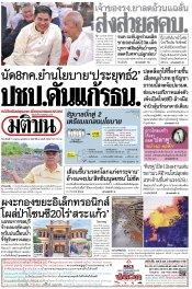 หนังสือพิมพ์มติชน วันอาทิตย์ที่ 7 กรกฎาคม พ.ศ.2562