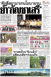 หนังสือพิมพ์มติชน วันจันทร์ที่ 8 กรกฎาคม พ.ศ.2562