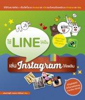 ใช้ LINE ให้เป็น เล่น Instagram ให้เพลิน