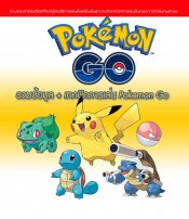 Pokemon Go รวมข้อมูล เทคนิคการเล่น Pokemon Go