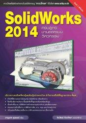 SolidWorks 2014 ครบสูตรงานออกแบบวิศวกรรม 3 มิติ