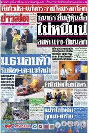 หนังสือพิมพ์ข่าวสด วันอังคารที่ 9 กรกฎาคม พ.ศ.2562