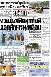 หนังสือพิมพ์มติชน วันอังคารที่ 9 กรกฎาคม พ.ศ.2562