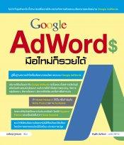 Google AdWords มือใหม่ก็รวยได้