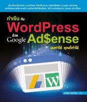 ทำเงินกับ WordPress ด้วย Google AdSense ผมทำได้ คุณก็ทำได้