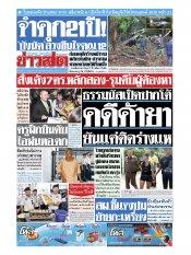 หนังสือพิมพ์ข่าวสด วันศุกร์ที่ 12 กรกฎาคม พ.ศ.2562