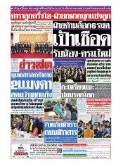 หนังสือพิมพ์ข่าวสด วันเสาร์ที่ 13 กรกฎาคม พ.ศ.2562
