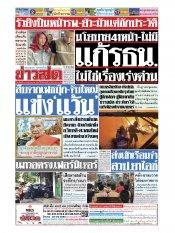 หนังสือพิมพ์ข่าวสด วันอาทิตย์ที่ 14 กรกฎาคม พ.ศ.2562