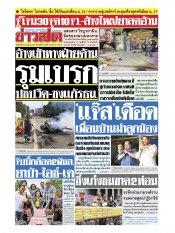 หนังสือพิมพ์ข่าวสด วันจันทร์ที่ 15 กรกฎาคม พ.ศ.2562