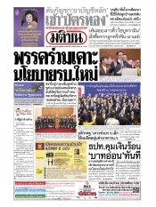 หนังสือพิมพ์มติชน วันเสาร์ที่ 13 กรกฎาคม พ.ศ.2562