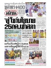 หนังสือพิมพ์มติชน วันอาทิตย์ที่ 14 กรกฎาคม พ.ศ.2562
