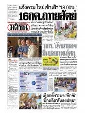 หนังสือพิมพ์มติชน วันจันทร์ที่ 15 กรกฎาคม พ.ศ.2562