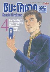 ชิมะโคซาคุ ภาคกรรมการผู้จัดการ เล่ม 4